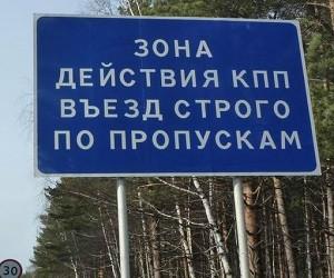 uprazdnenie_statusa_zakrytyx_gorodov